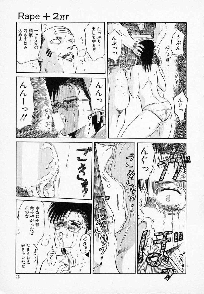 Rape + 2πr Vol 3 27