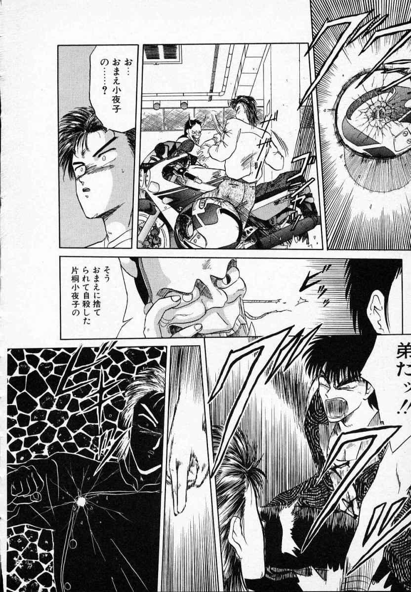 Rape + 2πr Vol 3 36