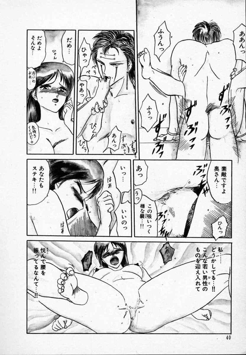 Rape + 2πr Vol 3 44