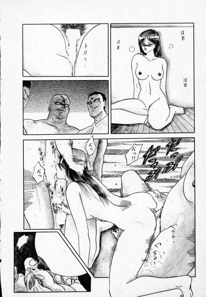 Rape + 2πr Vol 3 46