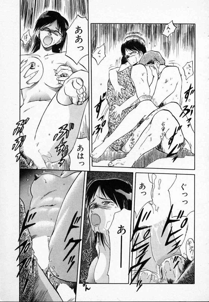 Rape + 2πr Vol 3 49