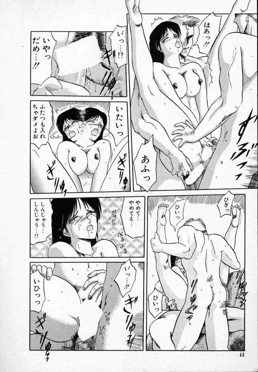 Rape + 2πr Vol 3 52