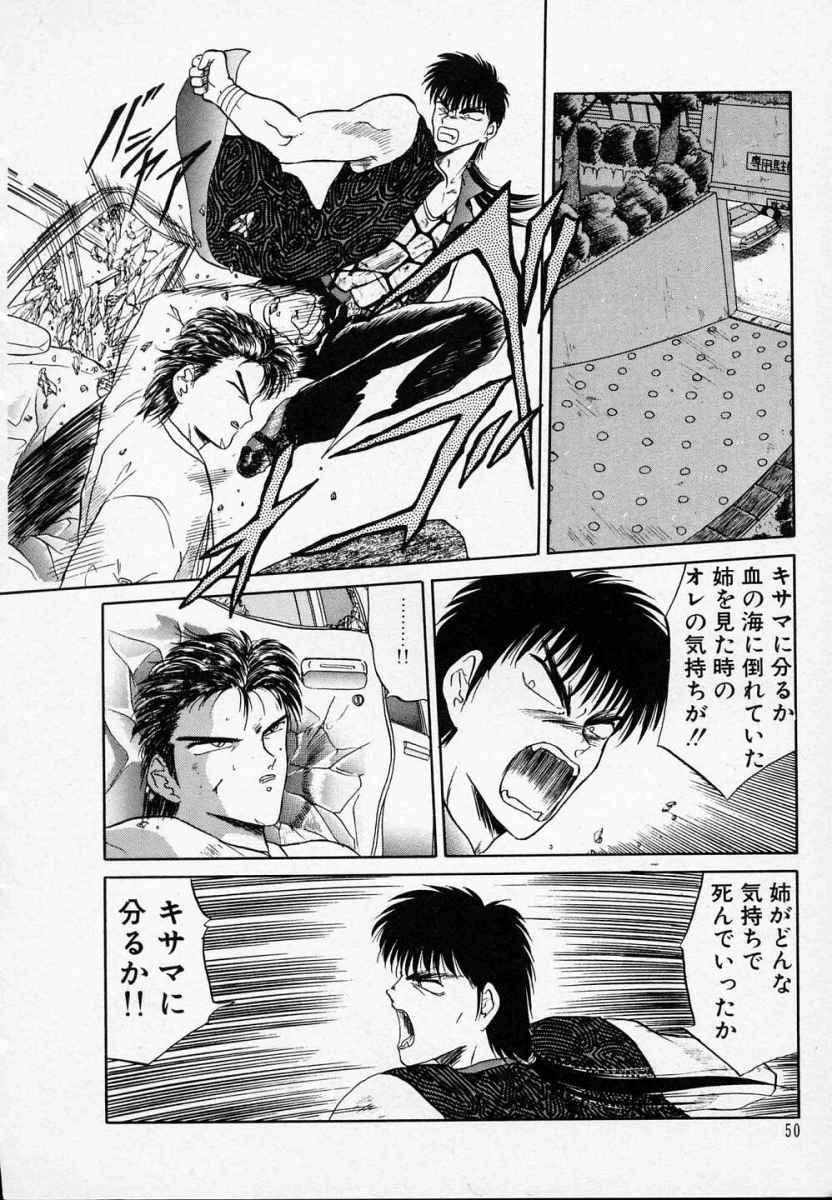 Rape + 2πr Vol 3 54