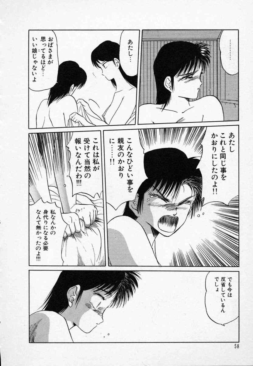 Rape + 2πr Vol 3 62