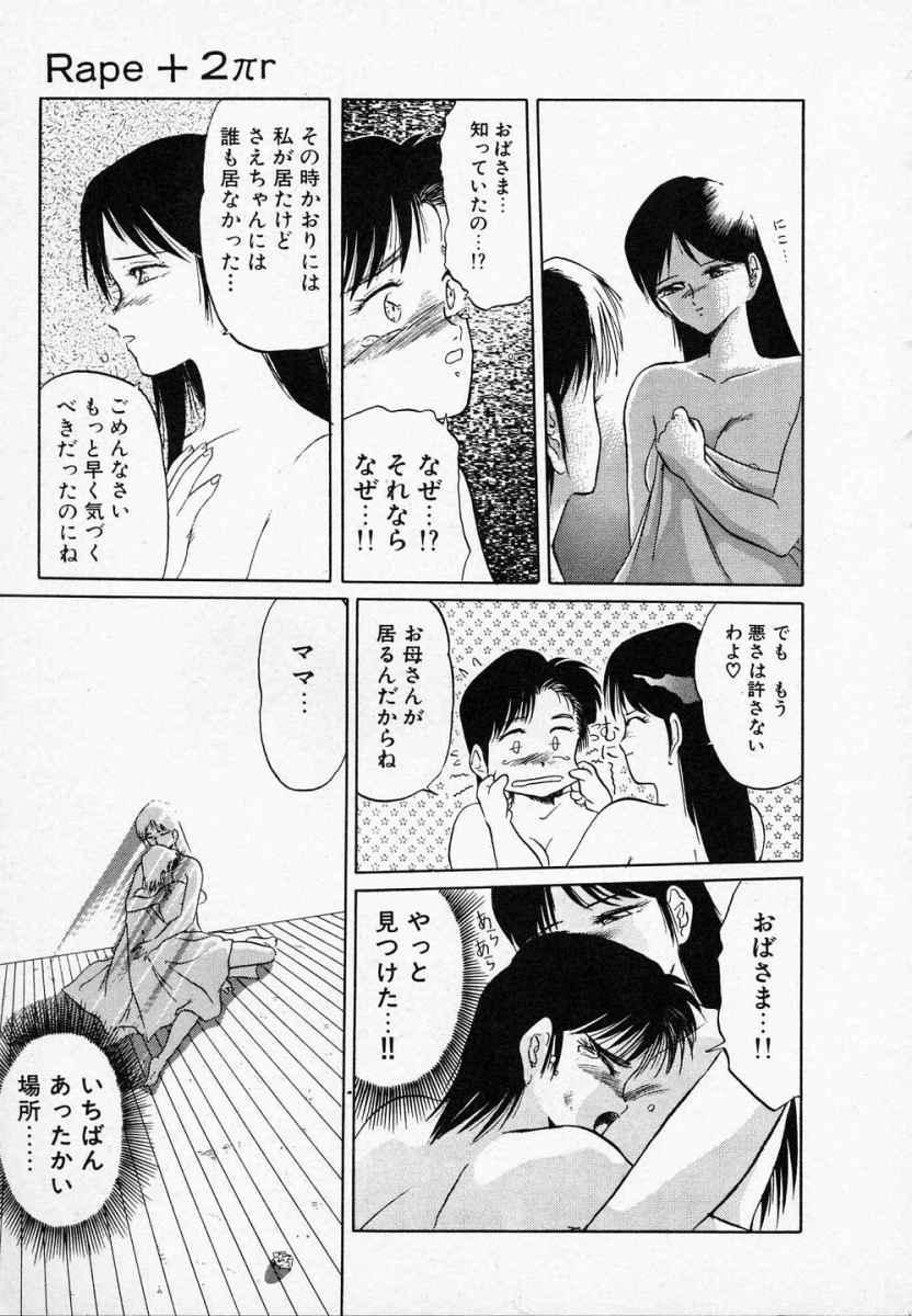 Rape + 2πr Vol 3 63