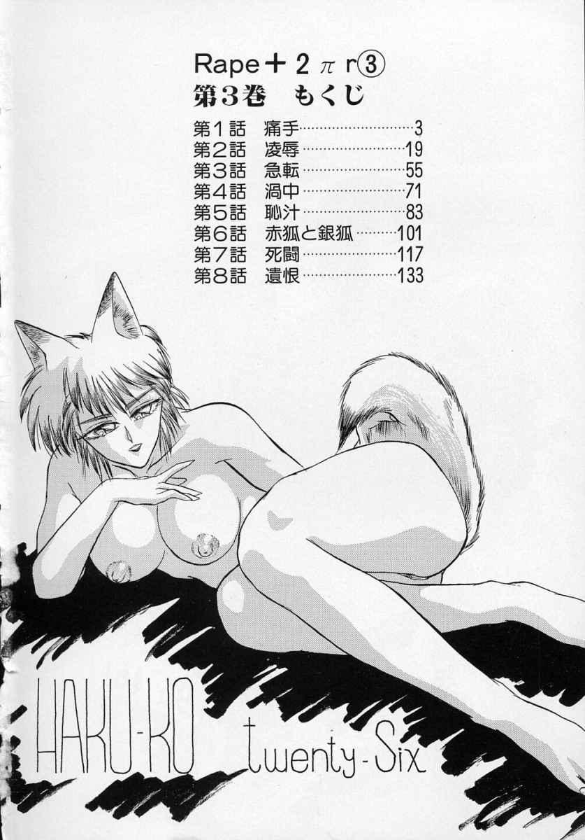 Rape + 2πr Vol 3 6