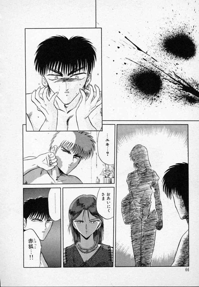Rape + 2πr Vol 3 70