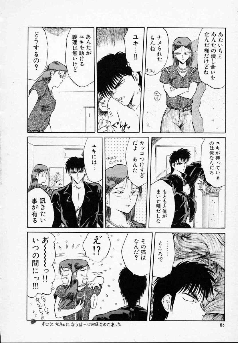 Rape + 2πr Vol 3 72