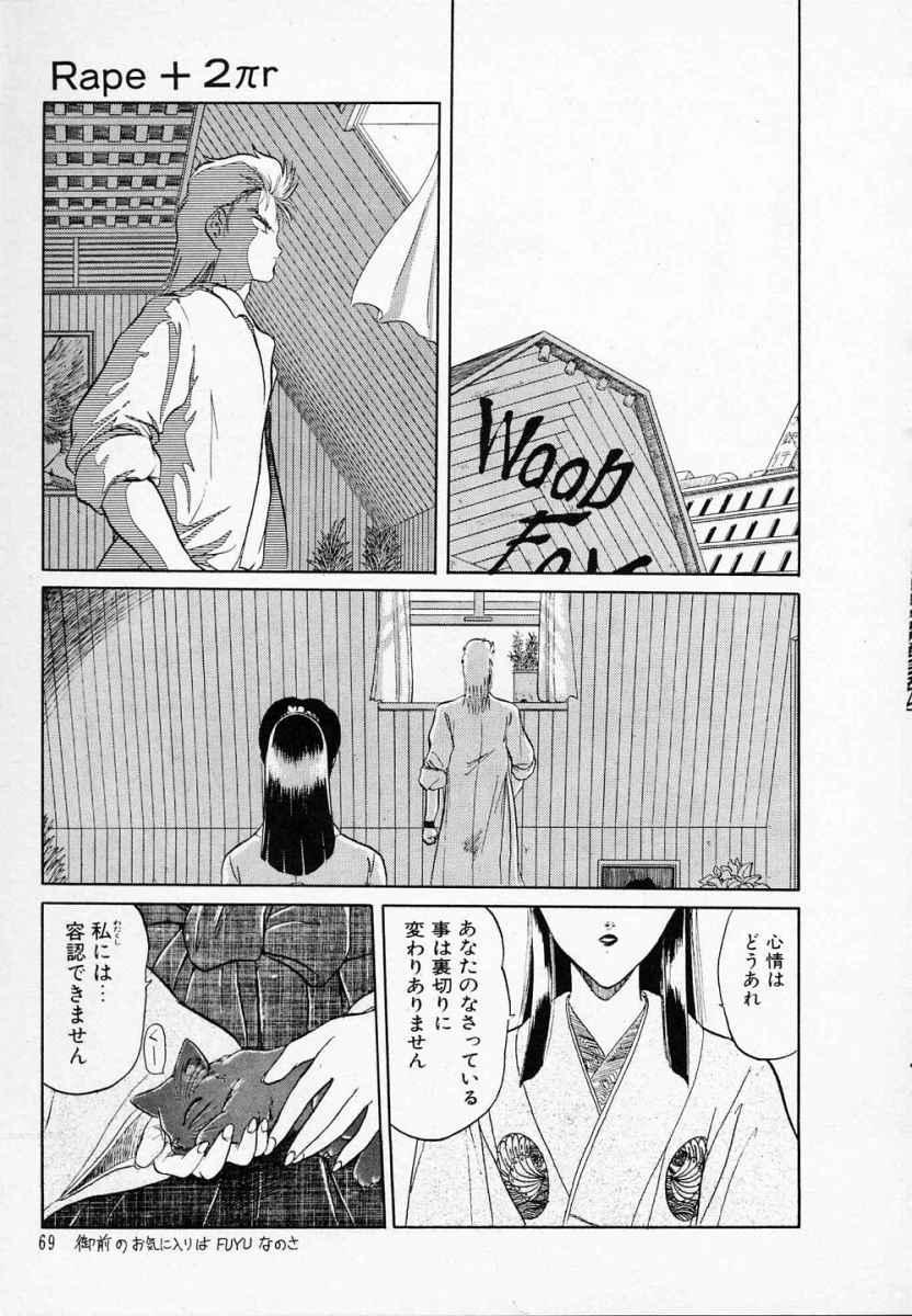 Rape + 2πr Vol 3 73