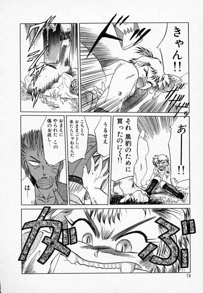 Rape + 2πr Vol 3 82
