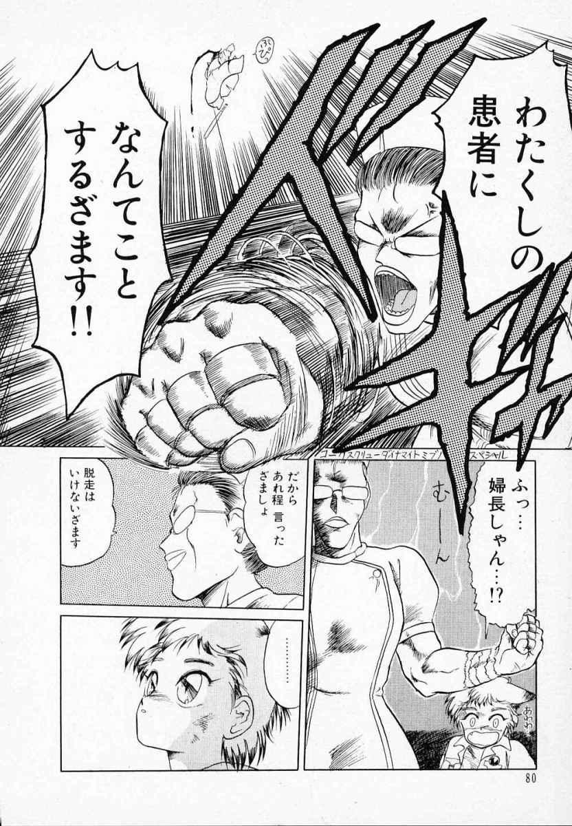 Rape + 2πr Vol 3 84