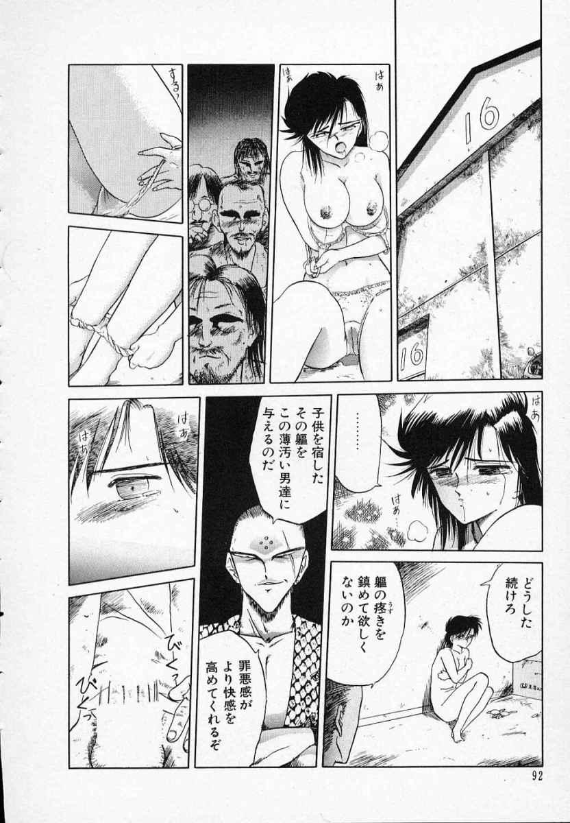 Rape + 2πr Vol 3 96
