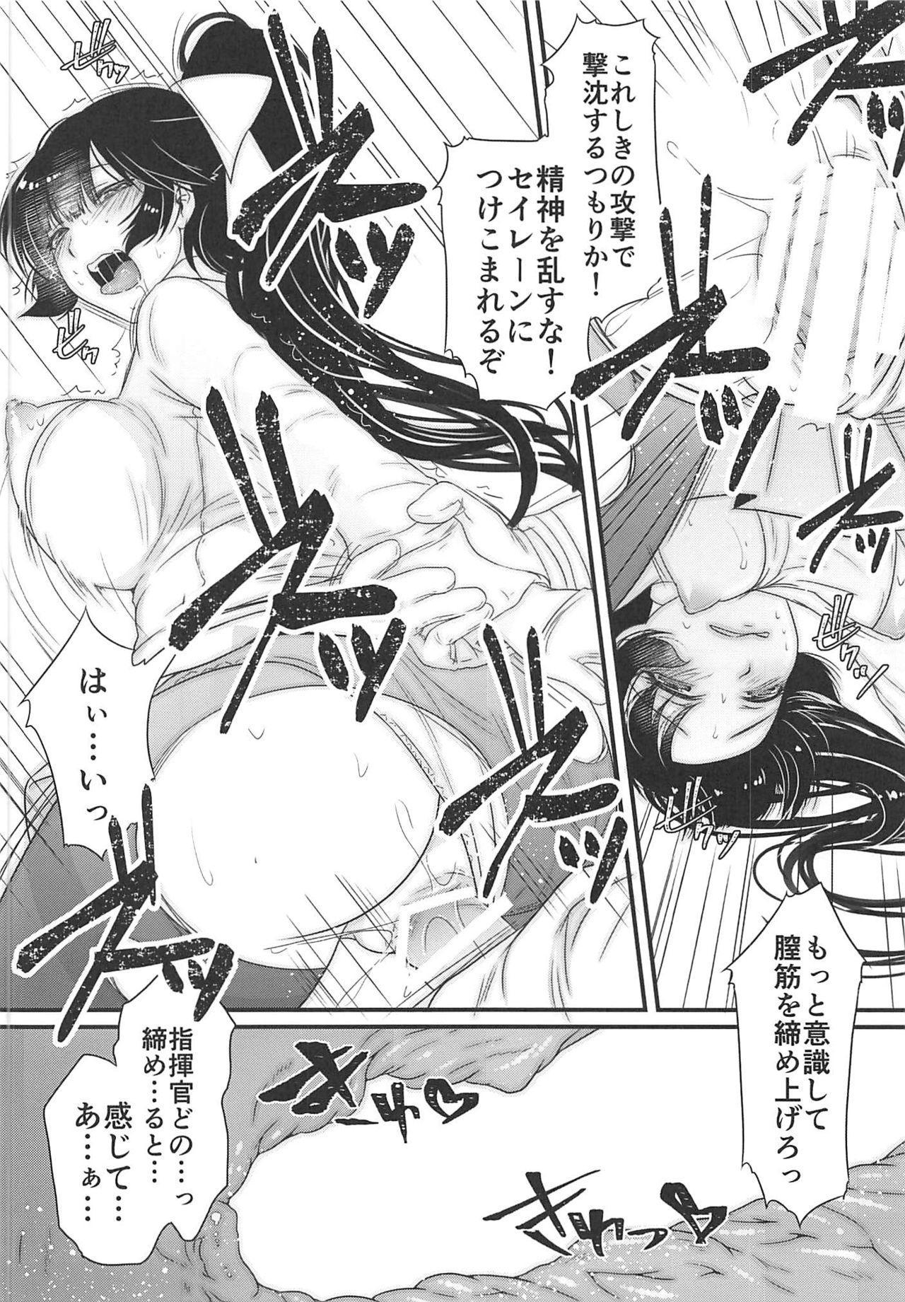 Takao-san wa Damasareyasui 8