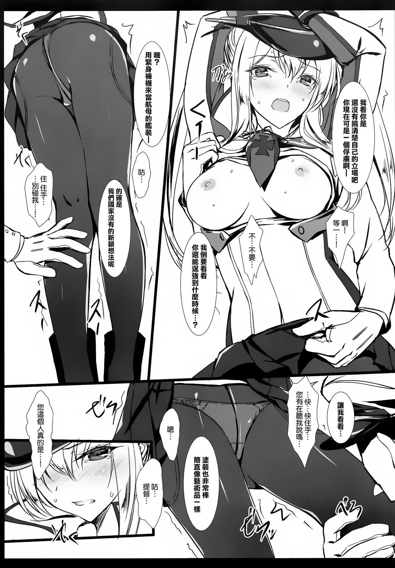 Miseikan demo Enshuu ga Shitai! 6
