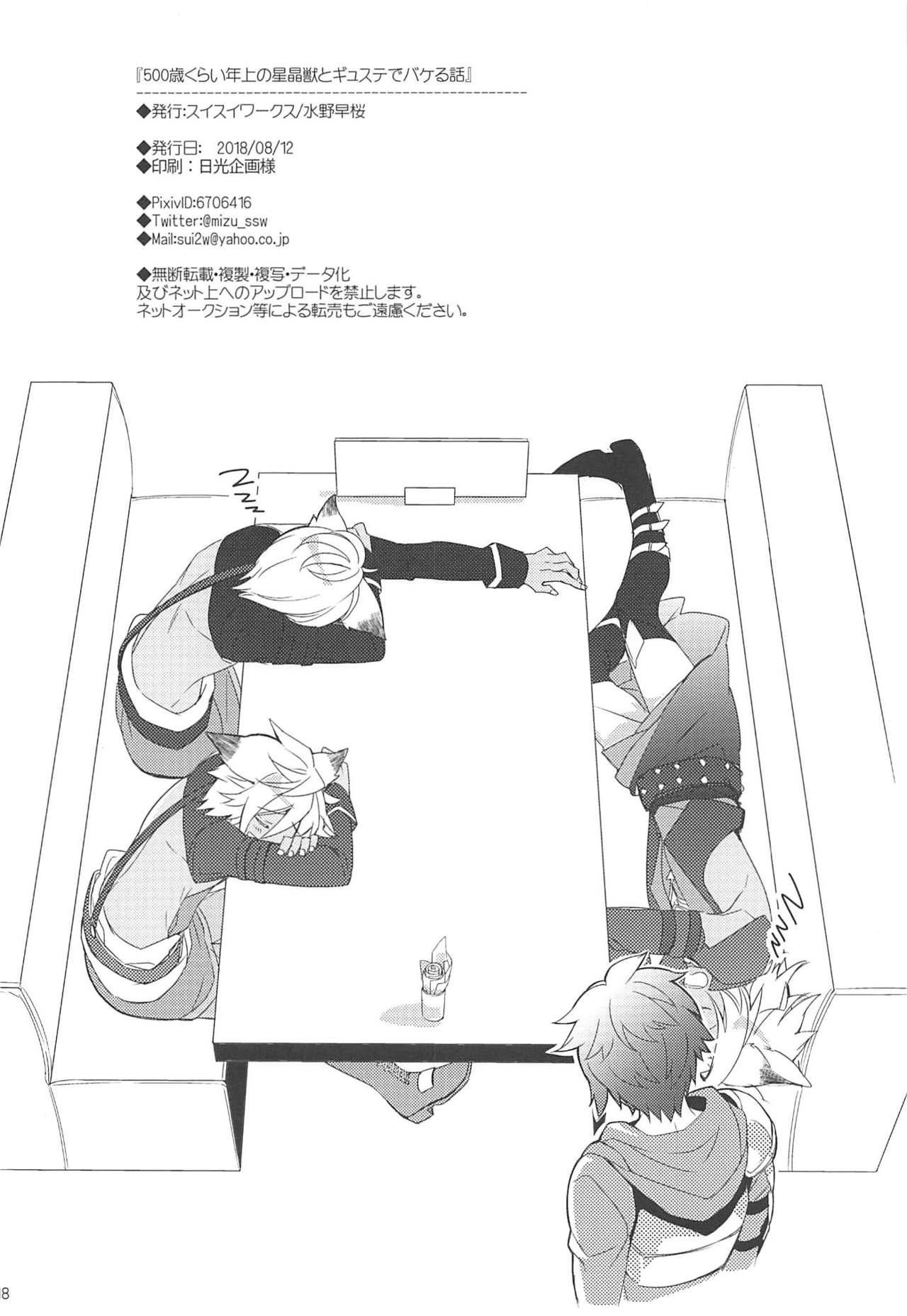 500-sai Kurai Toshiue no Seishoujuu to Guste de Bakeru Hanashi 16