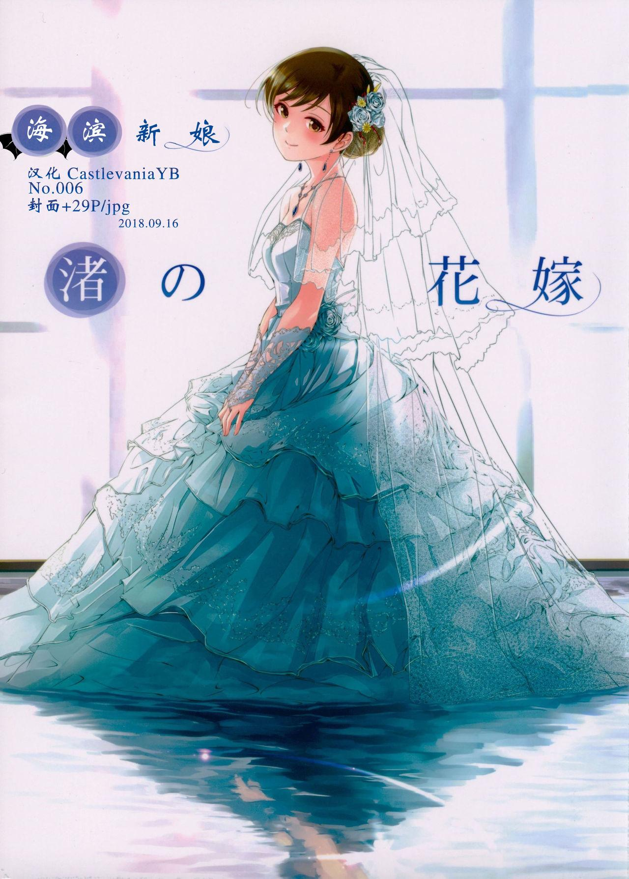 Nagisa no Hanayome 0