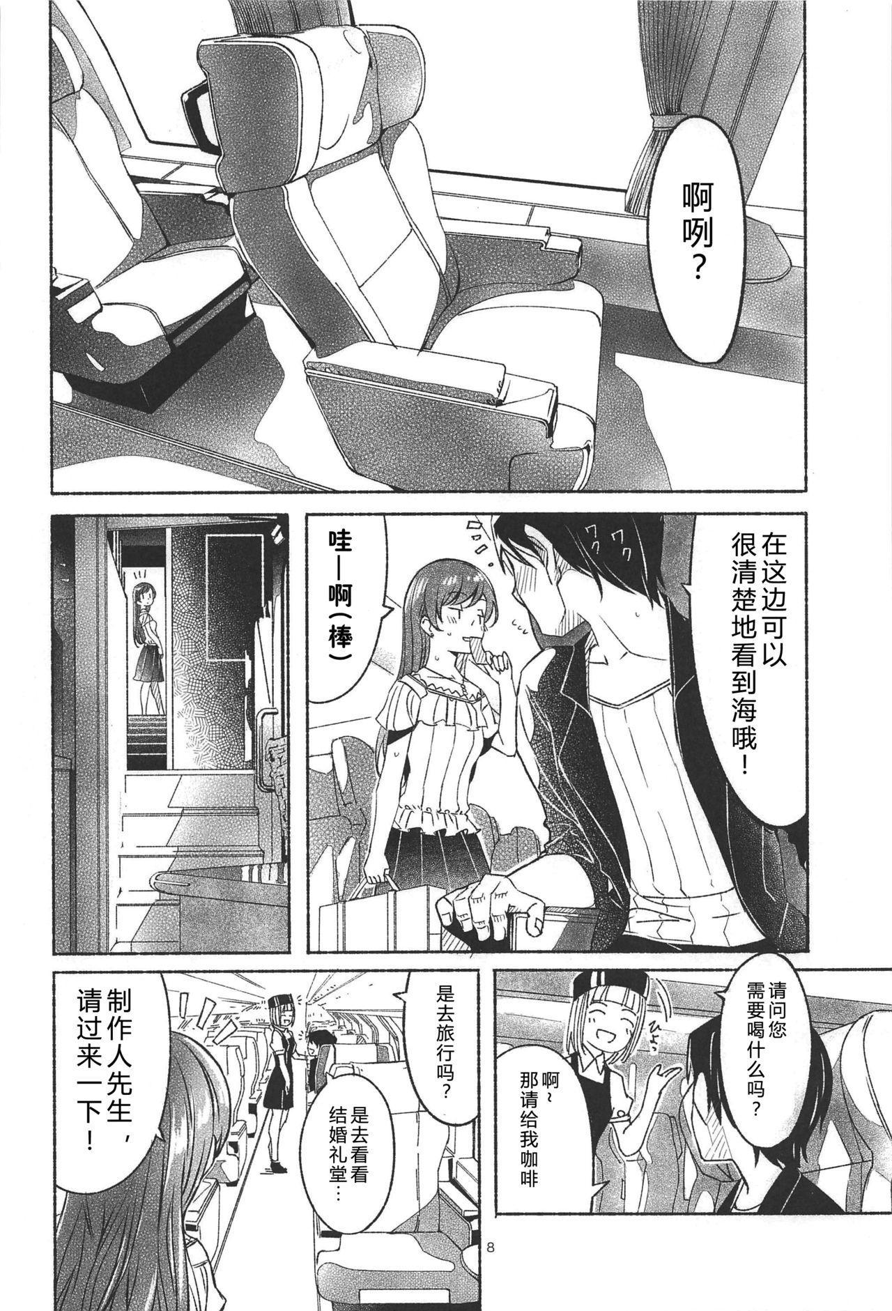 Nagisa no Hanayome 9