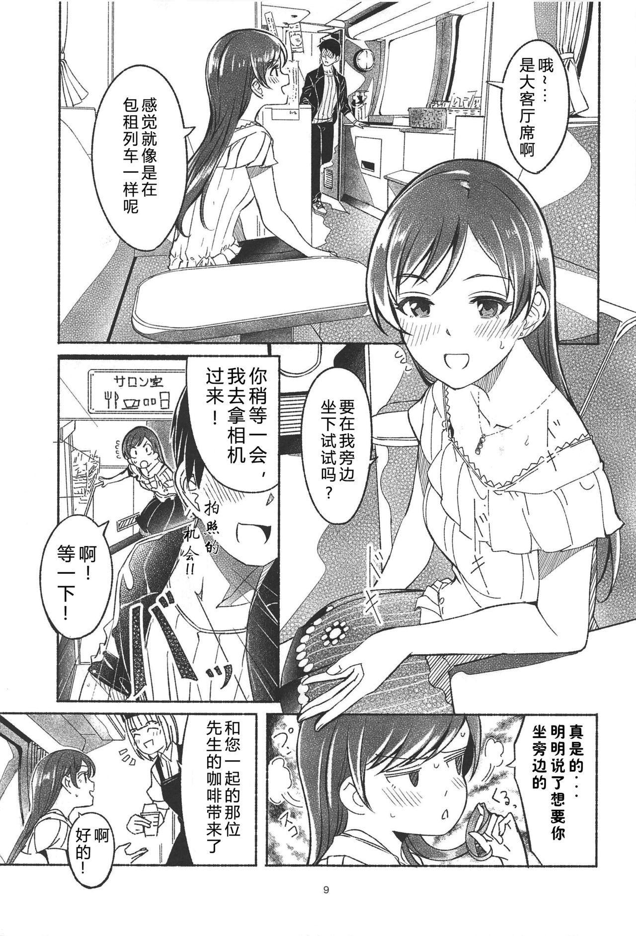 Nagisa no Hanayome 10