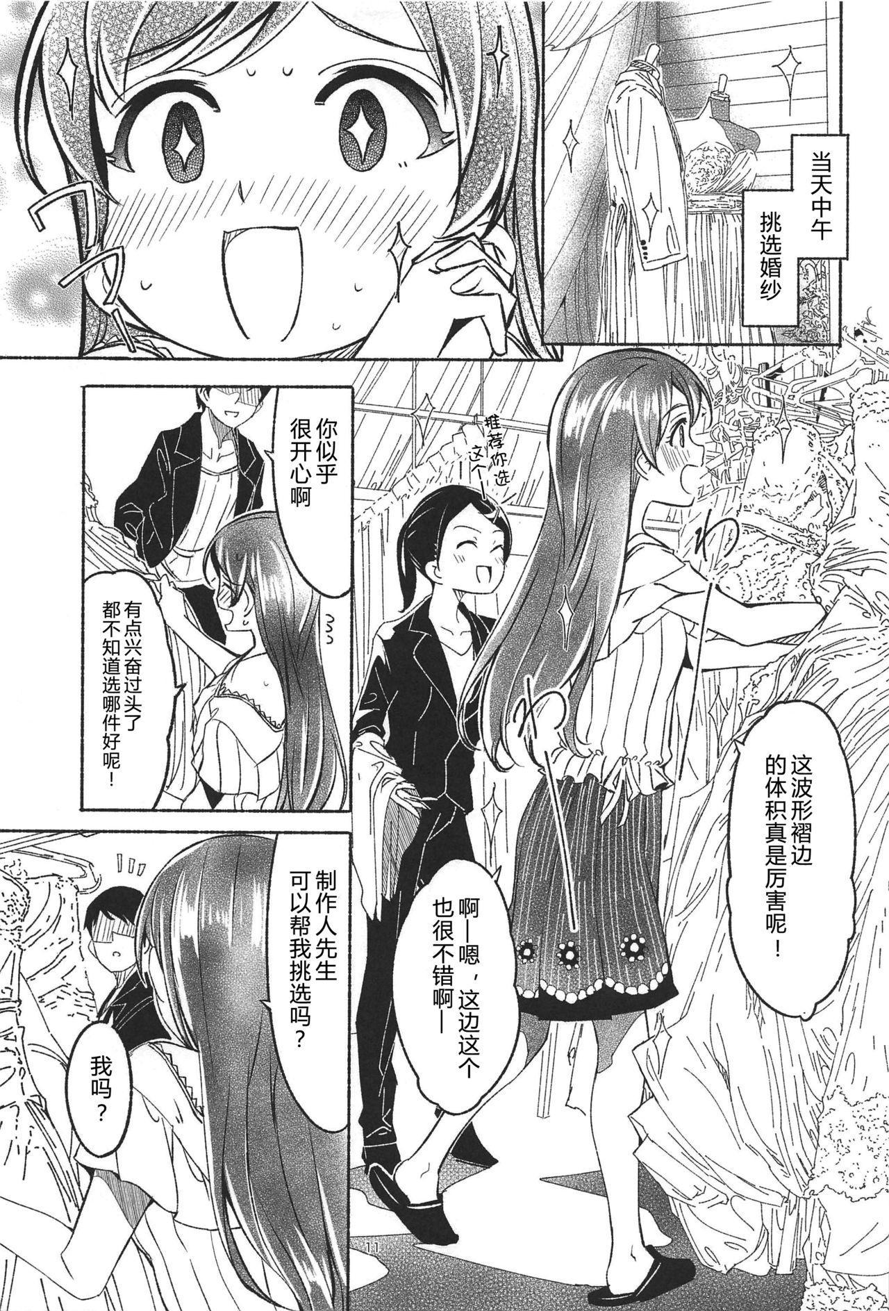 Nagisa no Hanayome 12