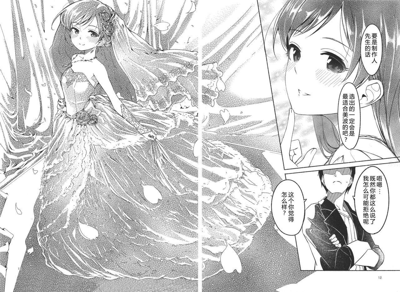 Nagisa no Hanayome 14