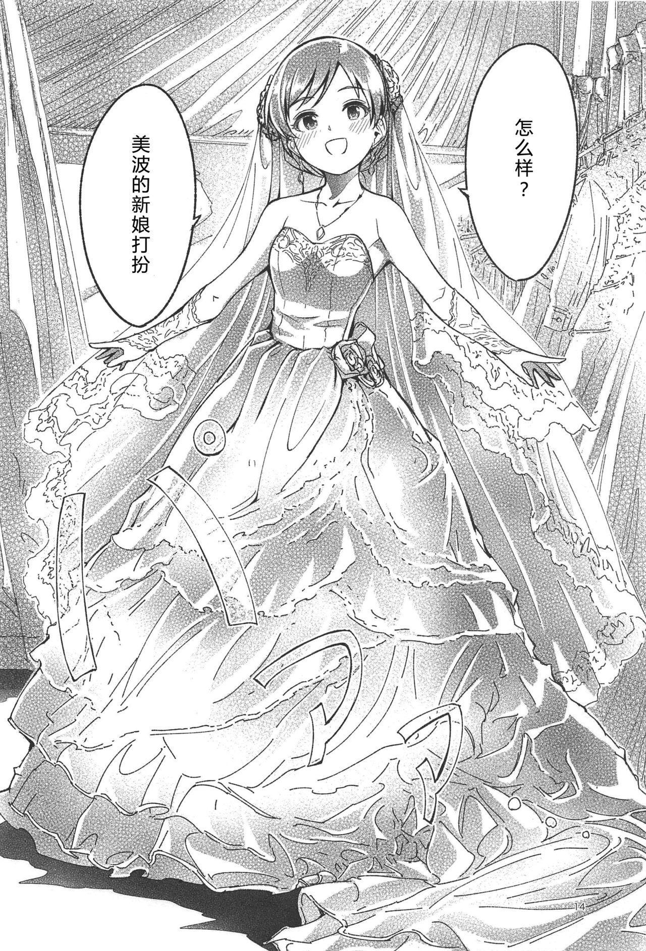 Nagisa no Hanayome 16