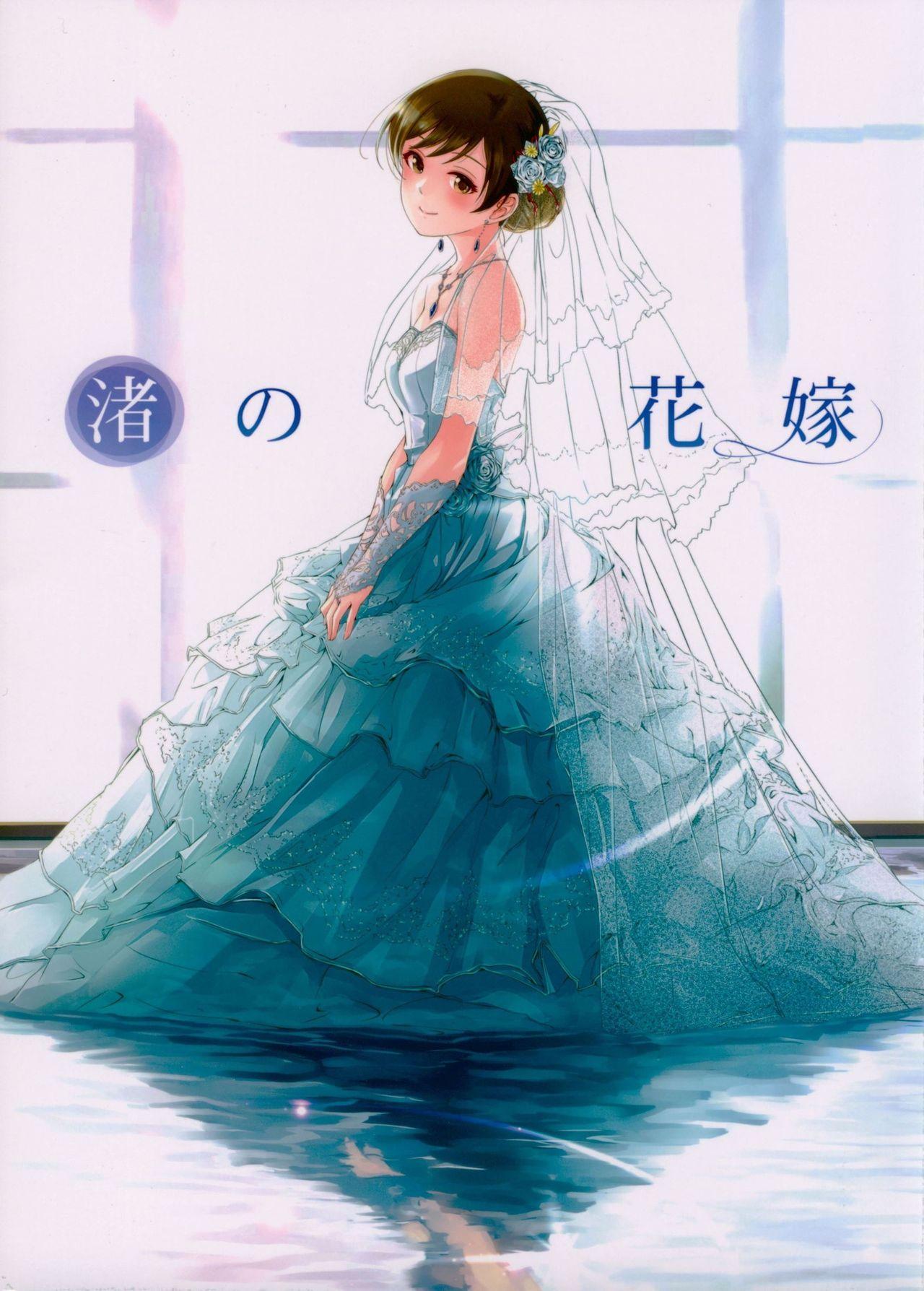 Nagisa no Hanayome 1