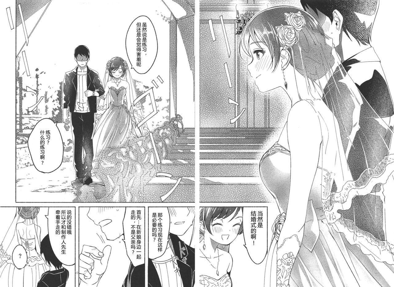 Nagisa no Hanayome 19