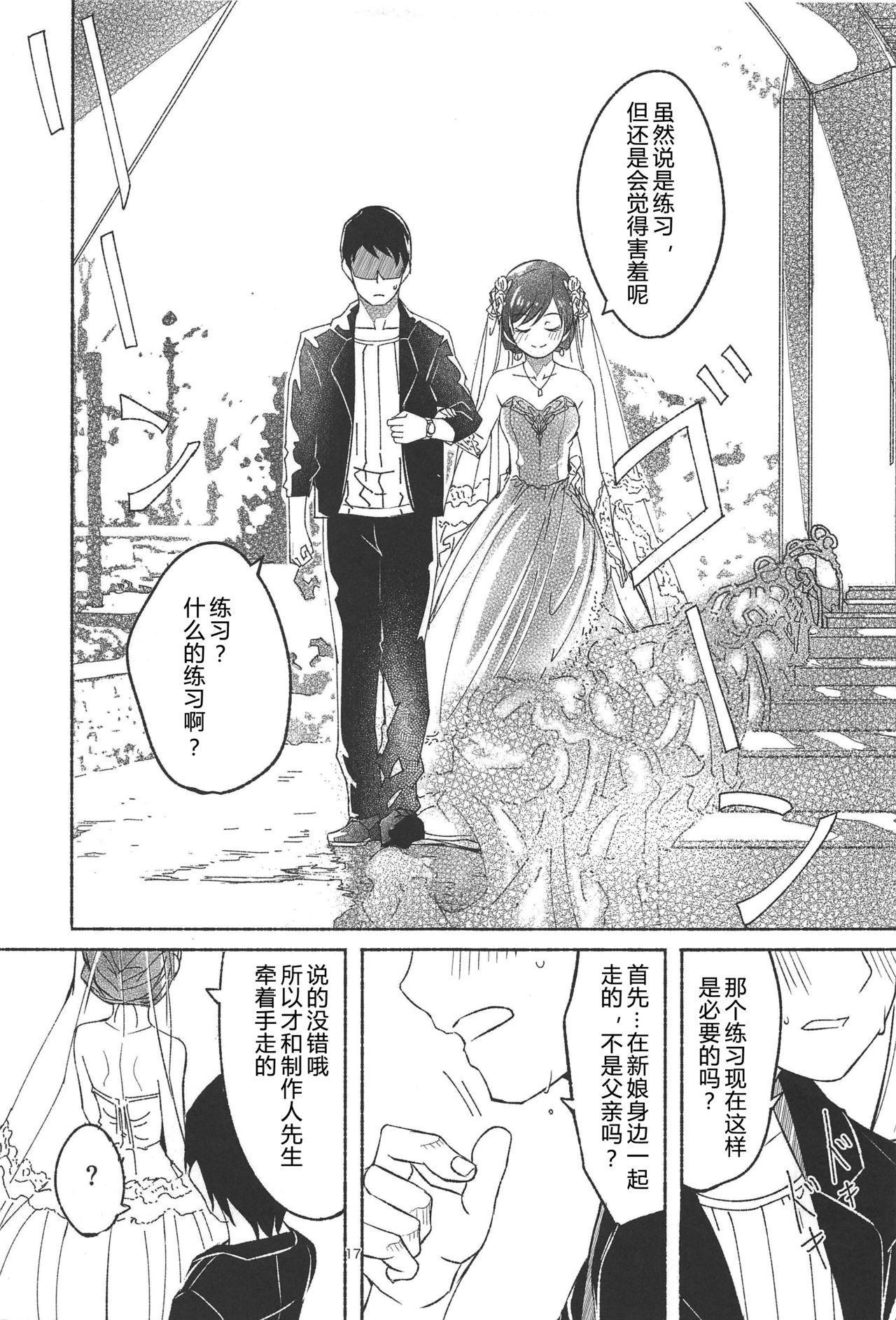 Nagisa no Hanayome 20