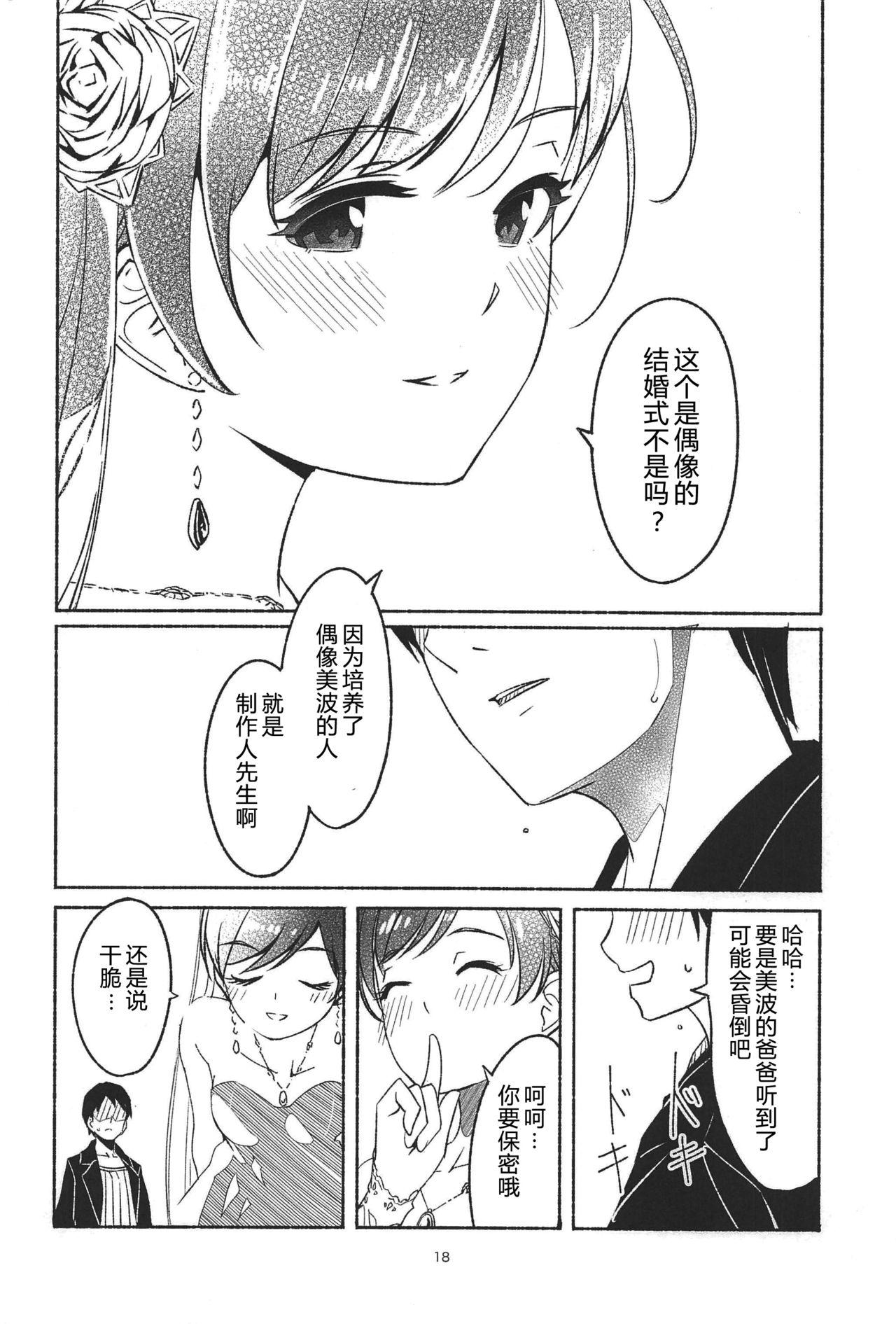 Nagisa no Hanayome 21