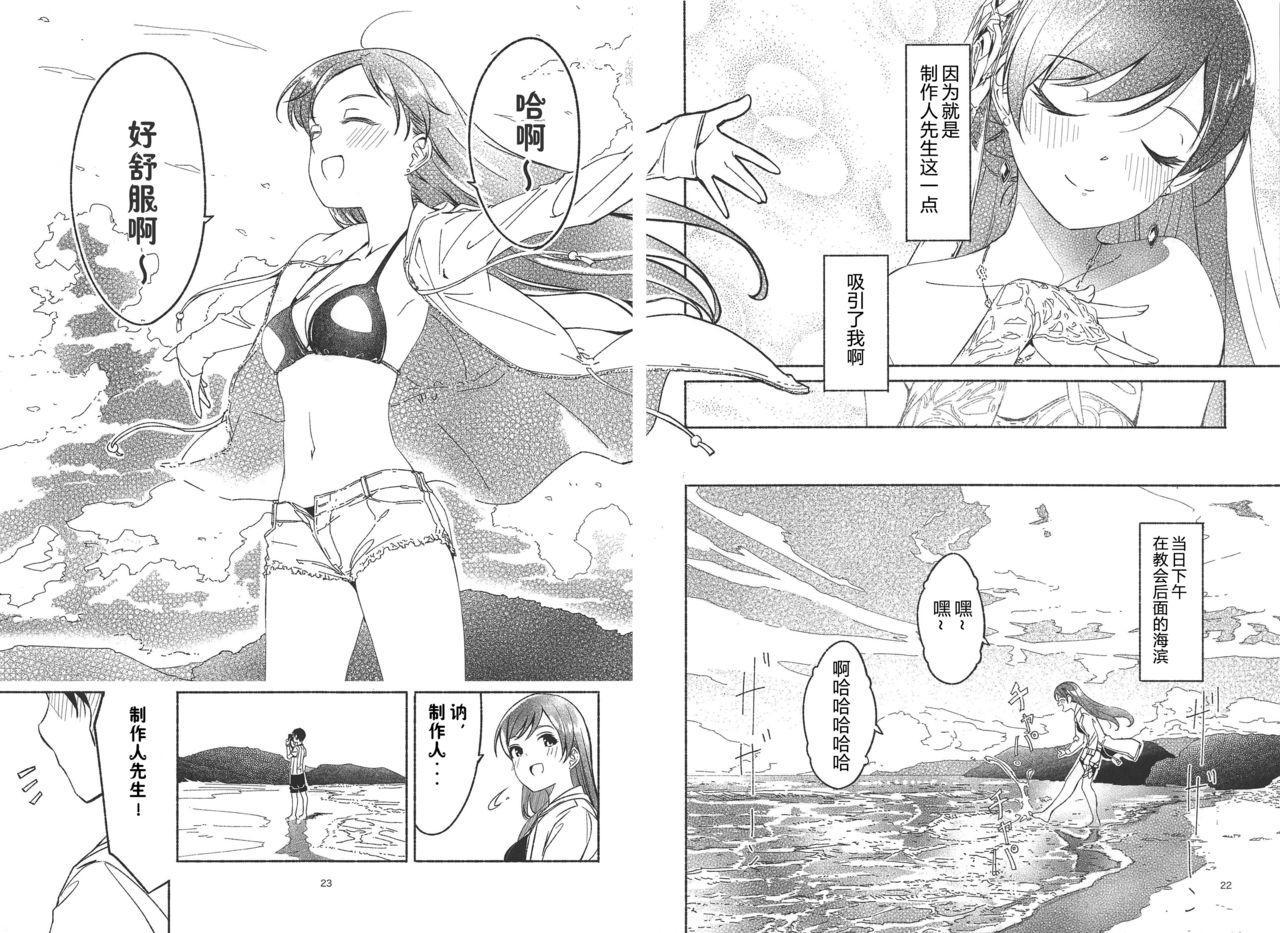 Nagisa no Hanayome 26