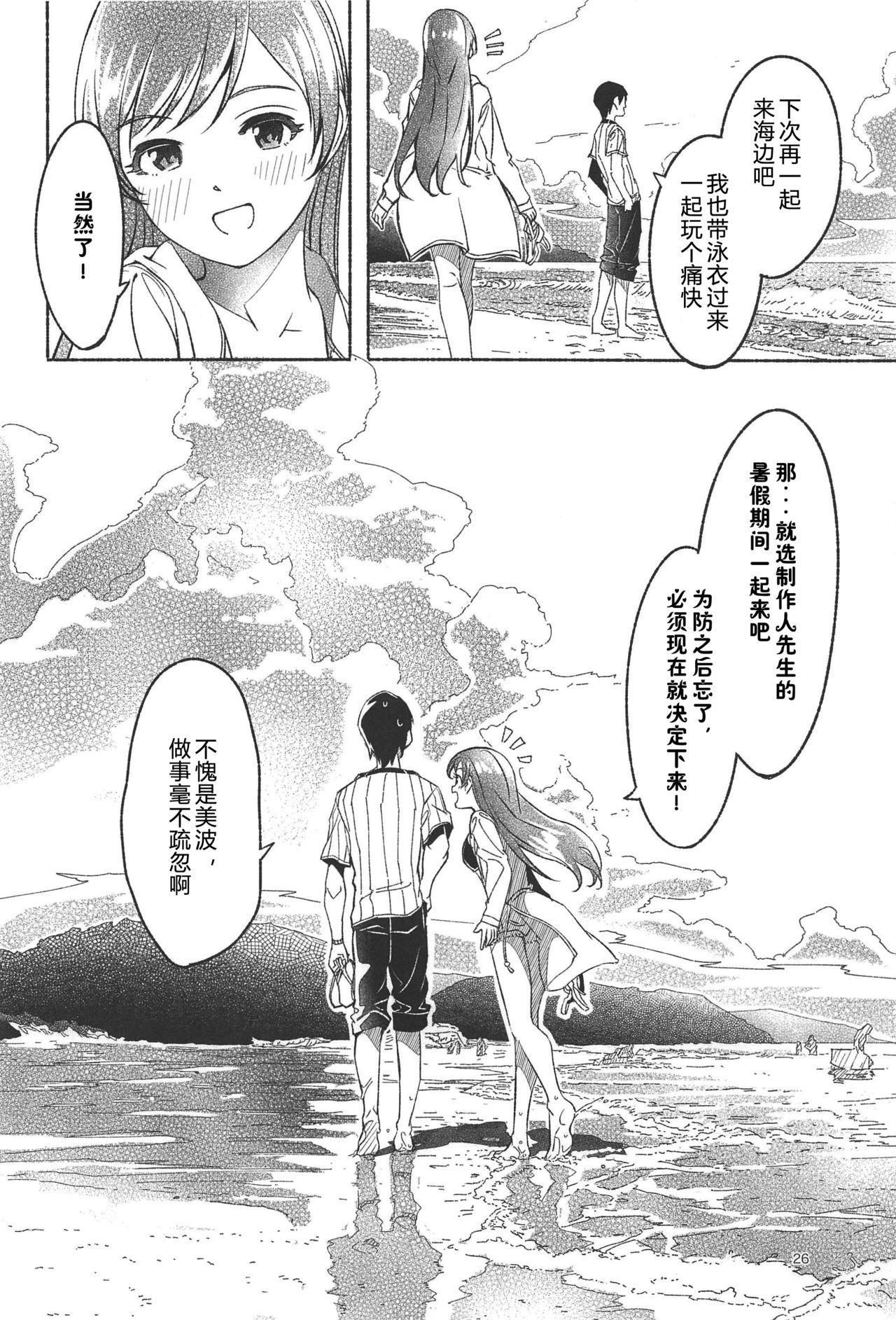 Nagisa no Hanayome 30