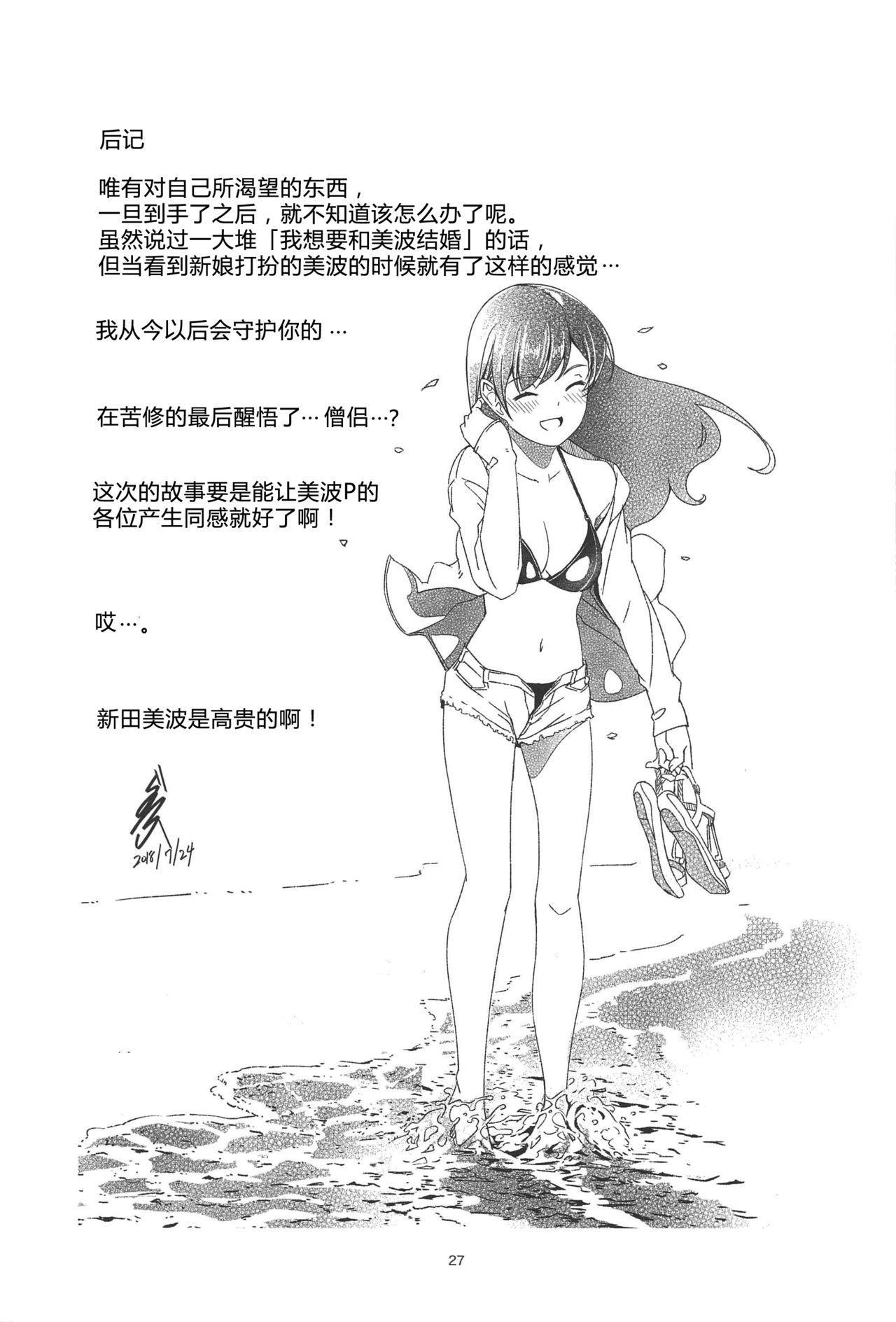 Nagisa no Hanayome 31