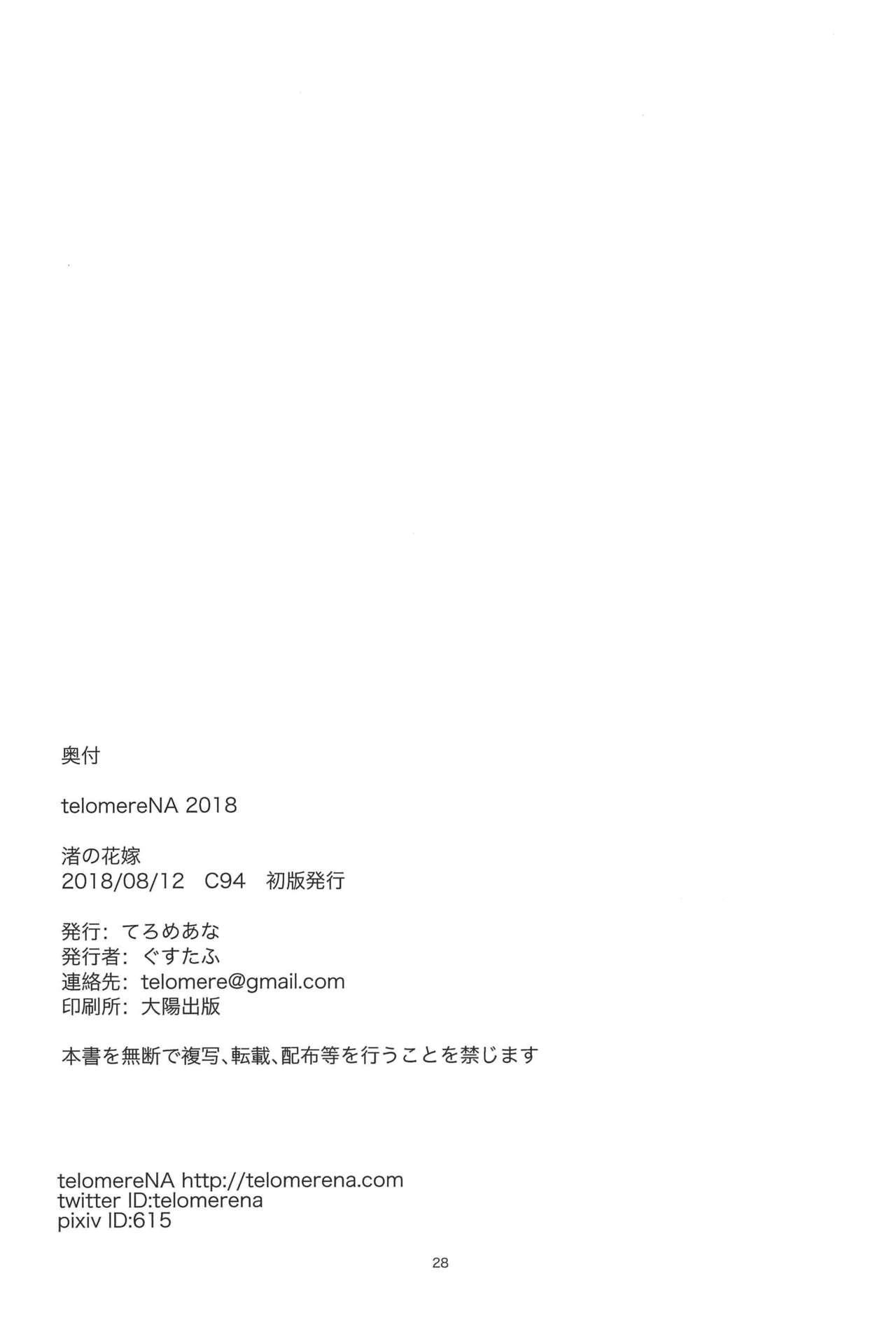 Nagisa no Hanayome 32