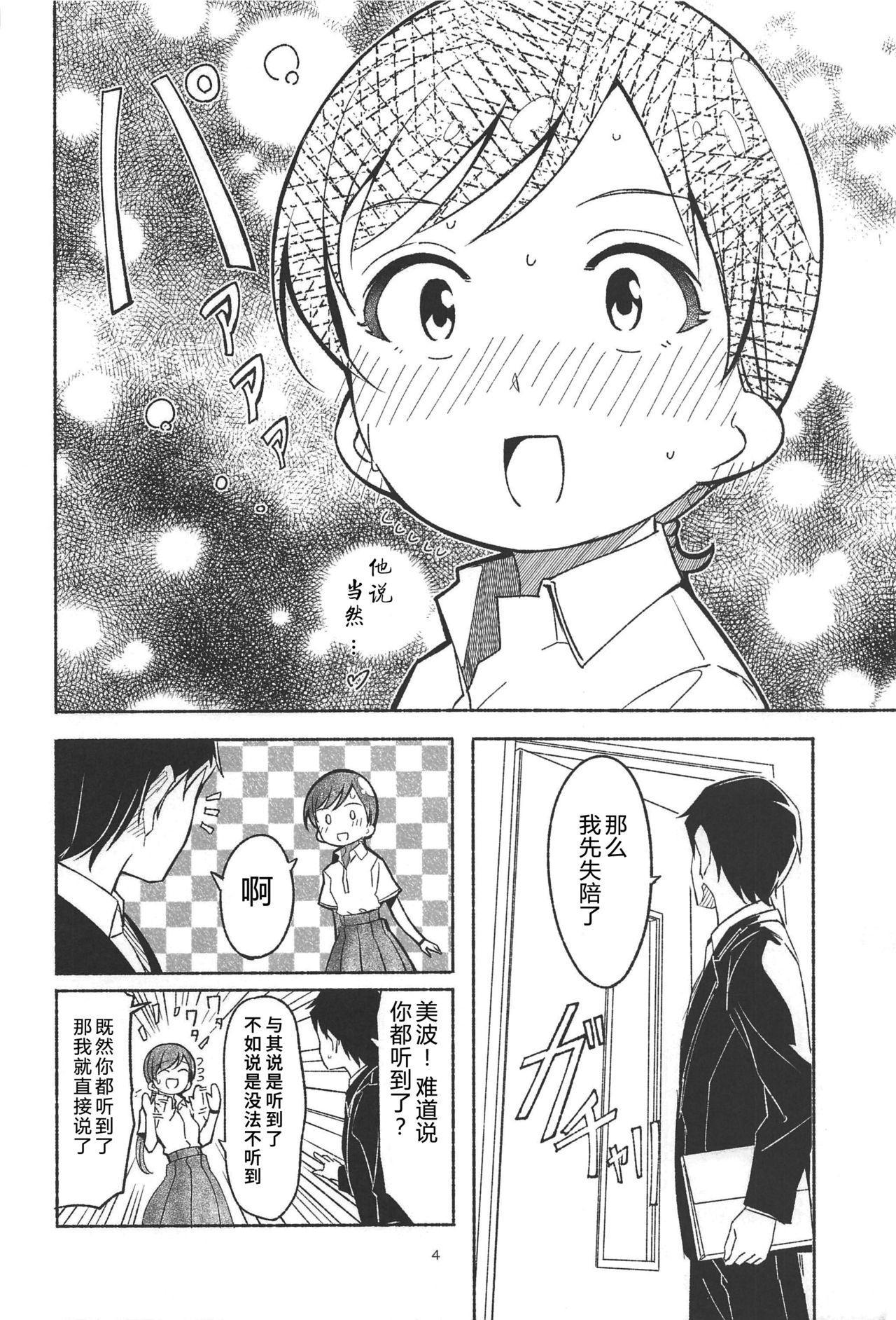 Nagisa no Hanayome 5
