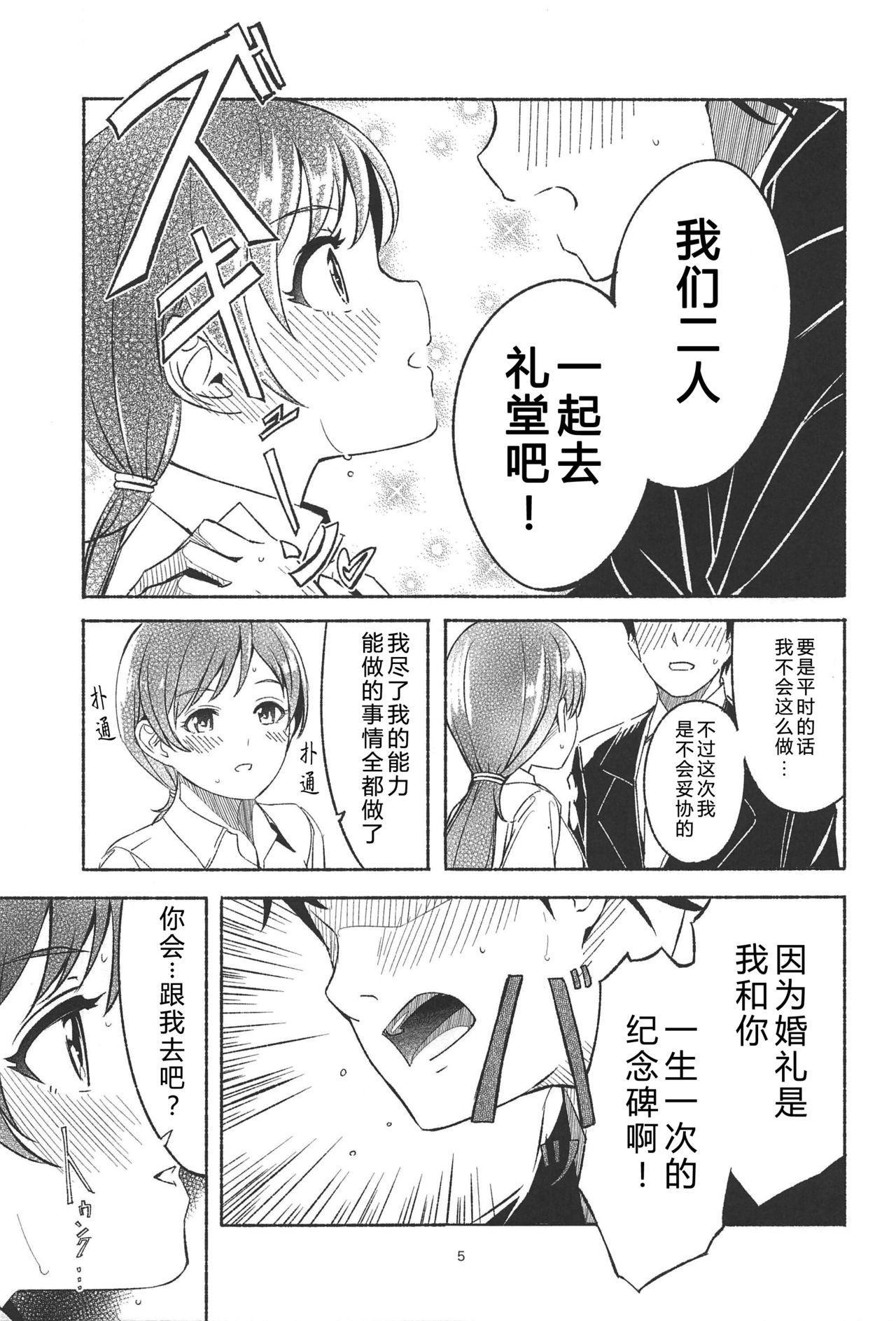 Nagisa no Hanayome 6