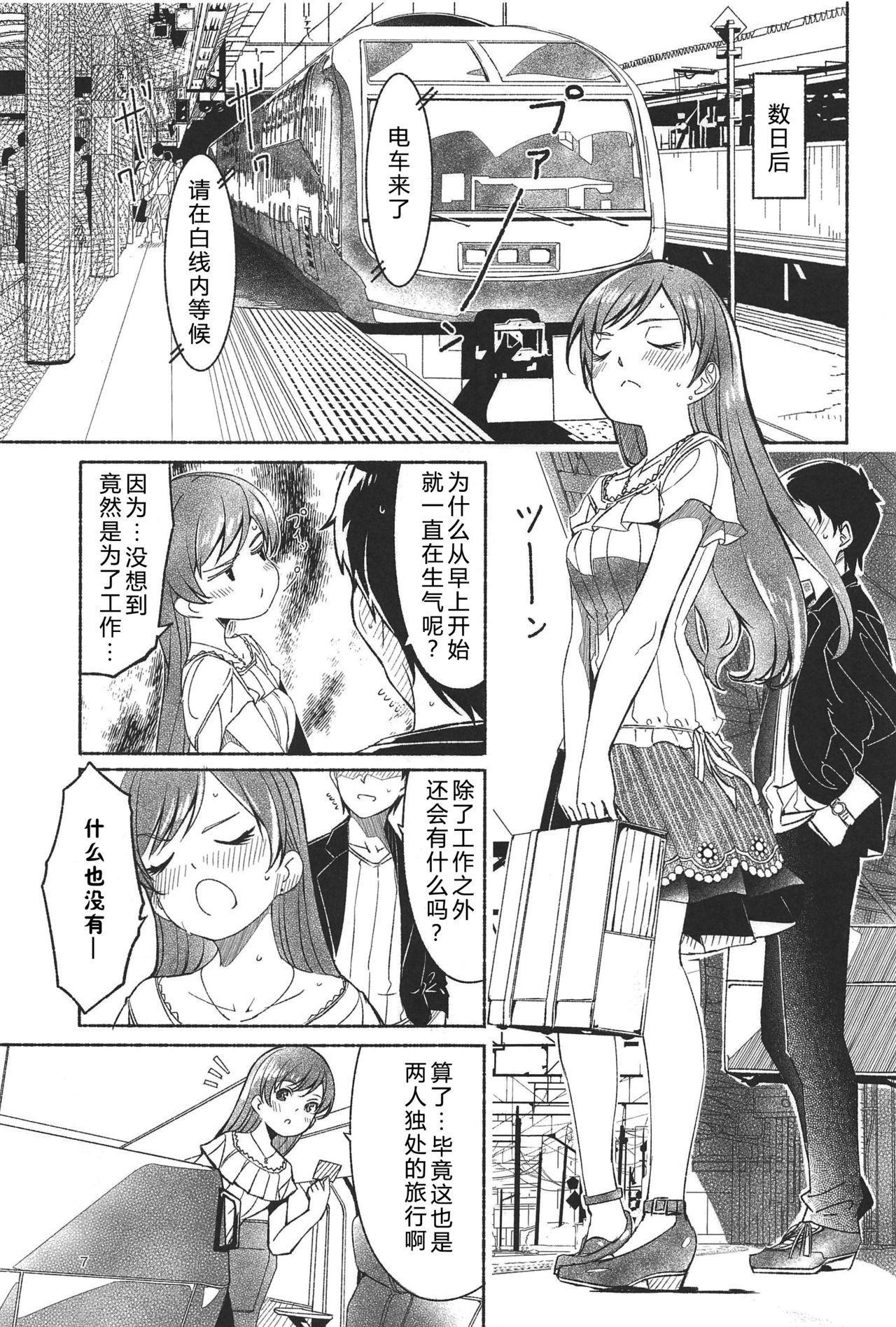 Nagisa no Hanayome 8