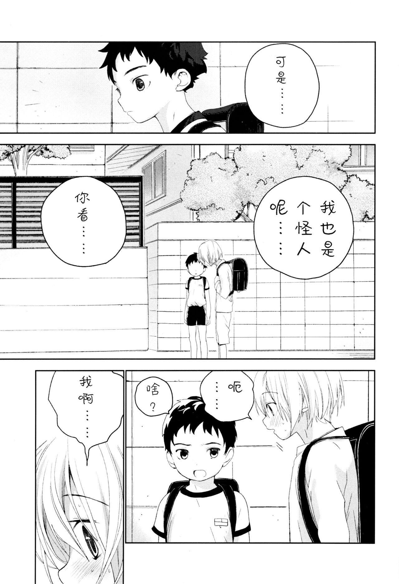 Osananajimi | 青梅竹马 9