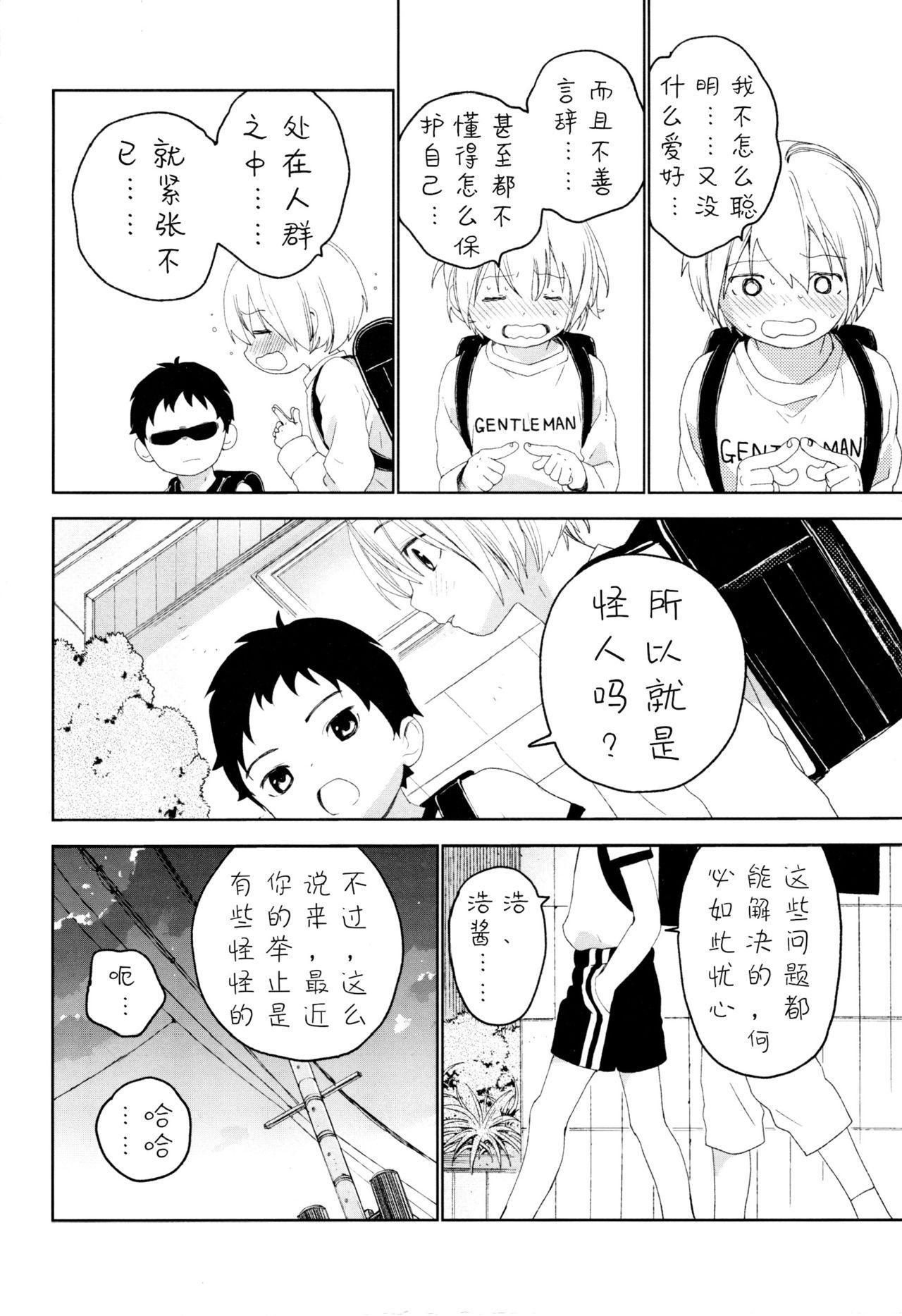 Osananajimi | 青梅竹马 10