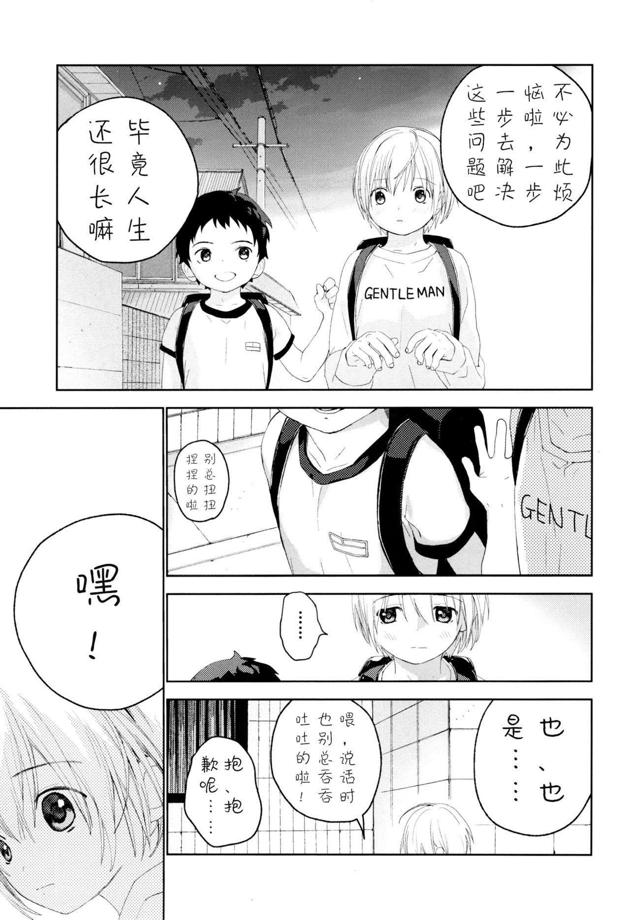 Osananajimi | 青梅竹马 11