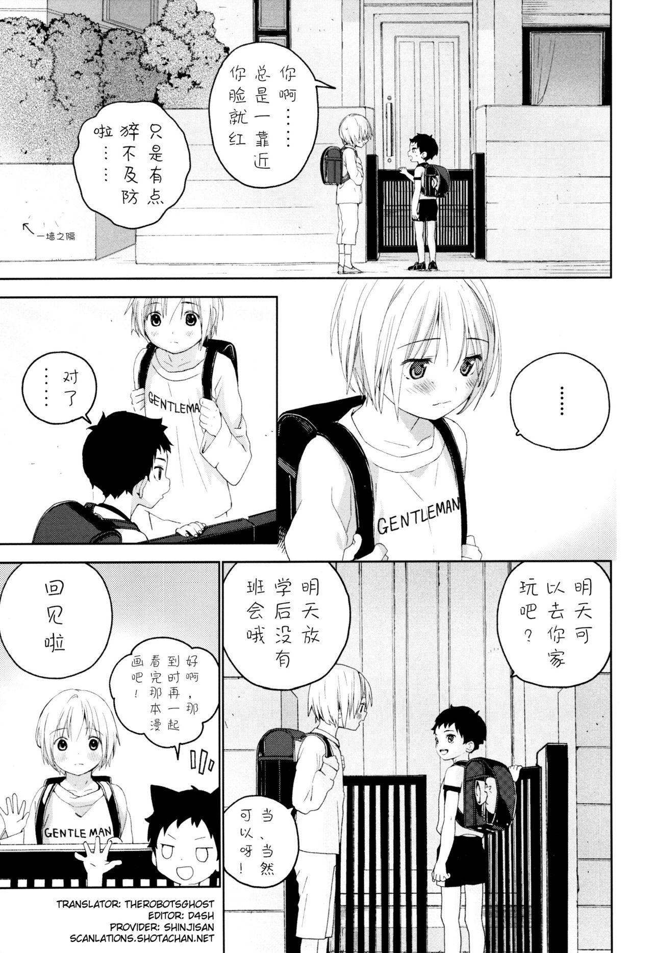 Osananajimi | 青梅竹马 13