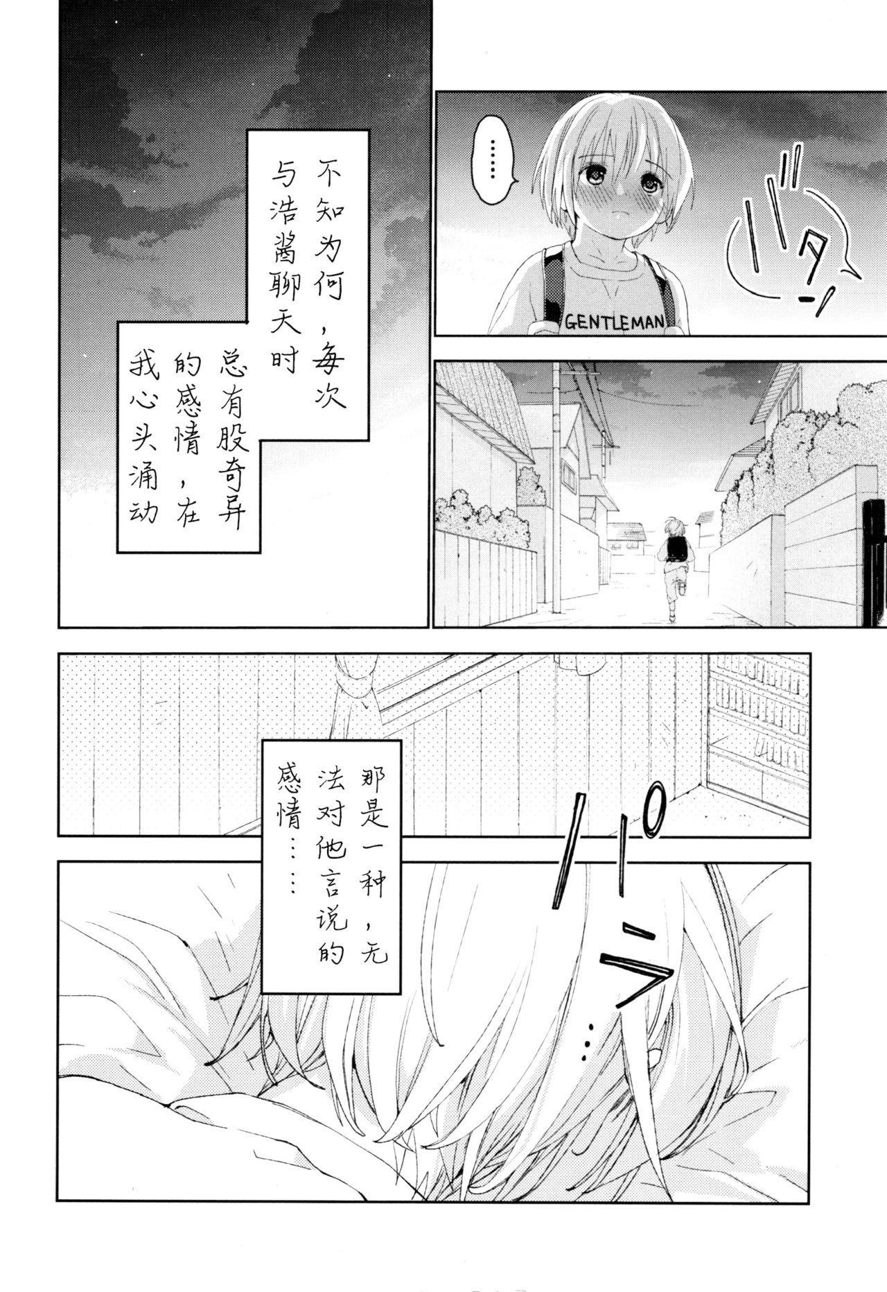 Osananajimi | 青梅竹马 14