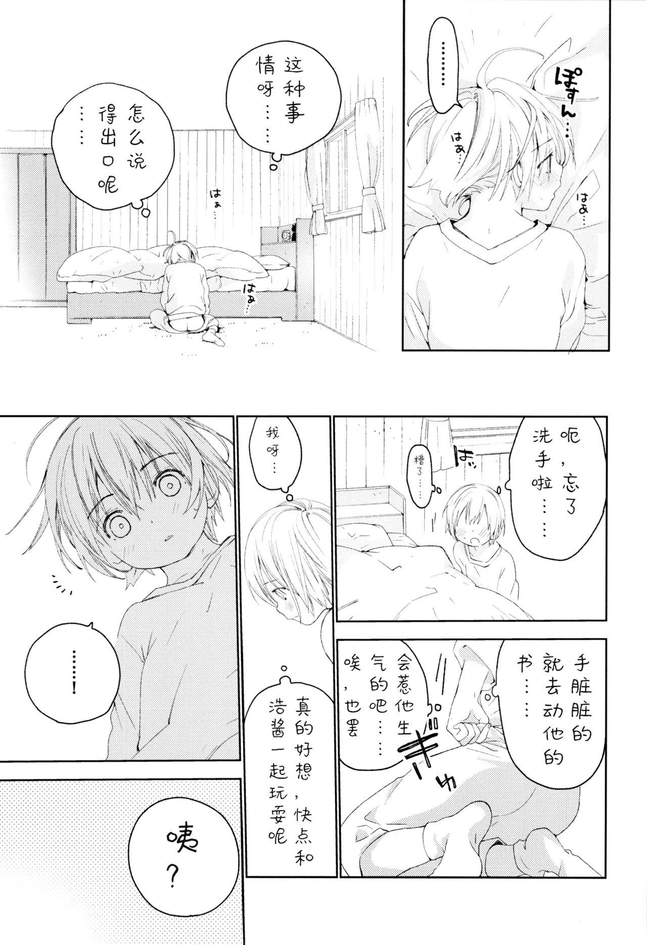 Osananajimi | 青梅竹马 17