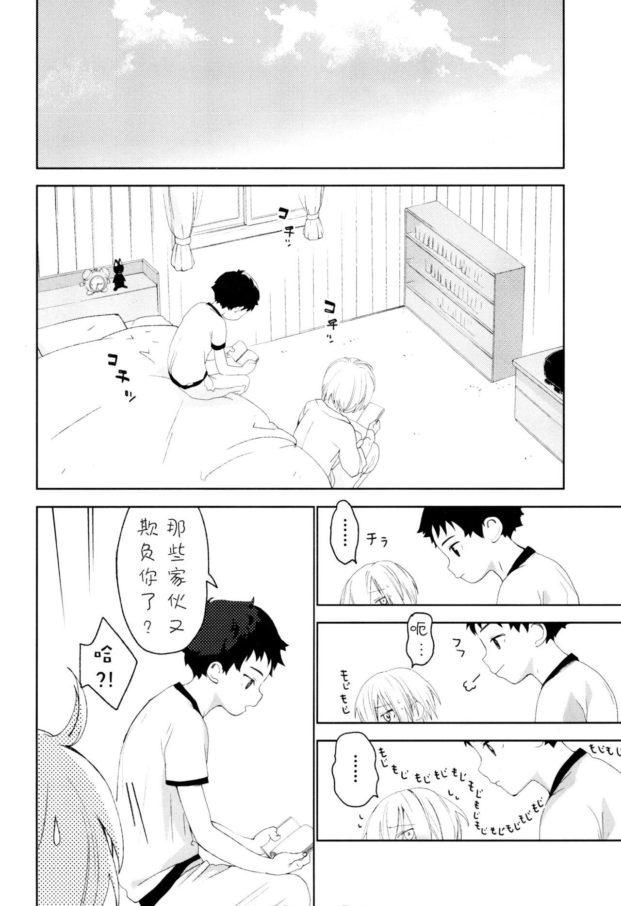 Osananajimi | 青梅竹马 18