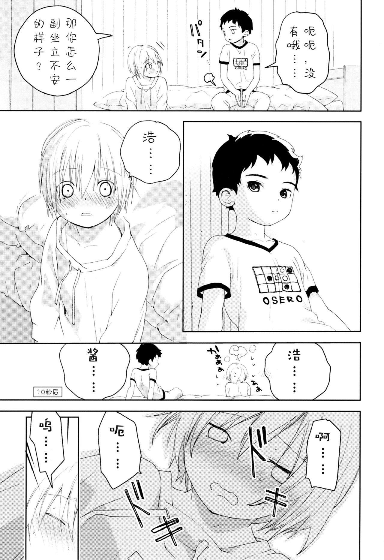 Osananajimi | 青梅竹马 19