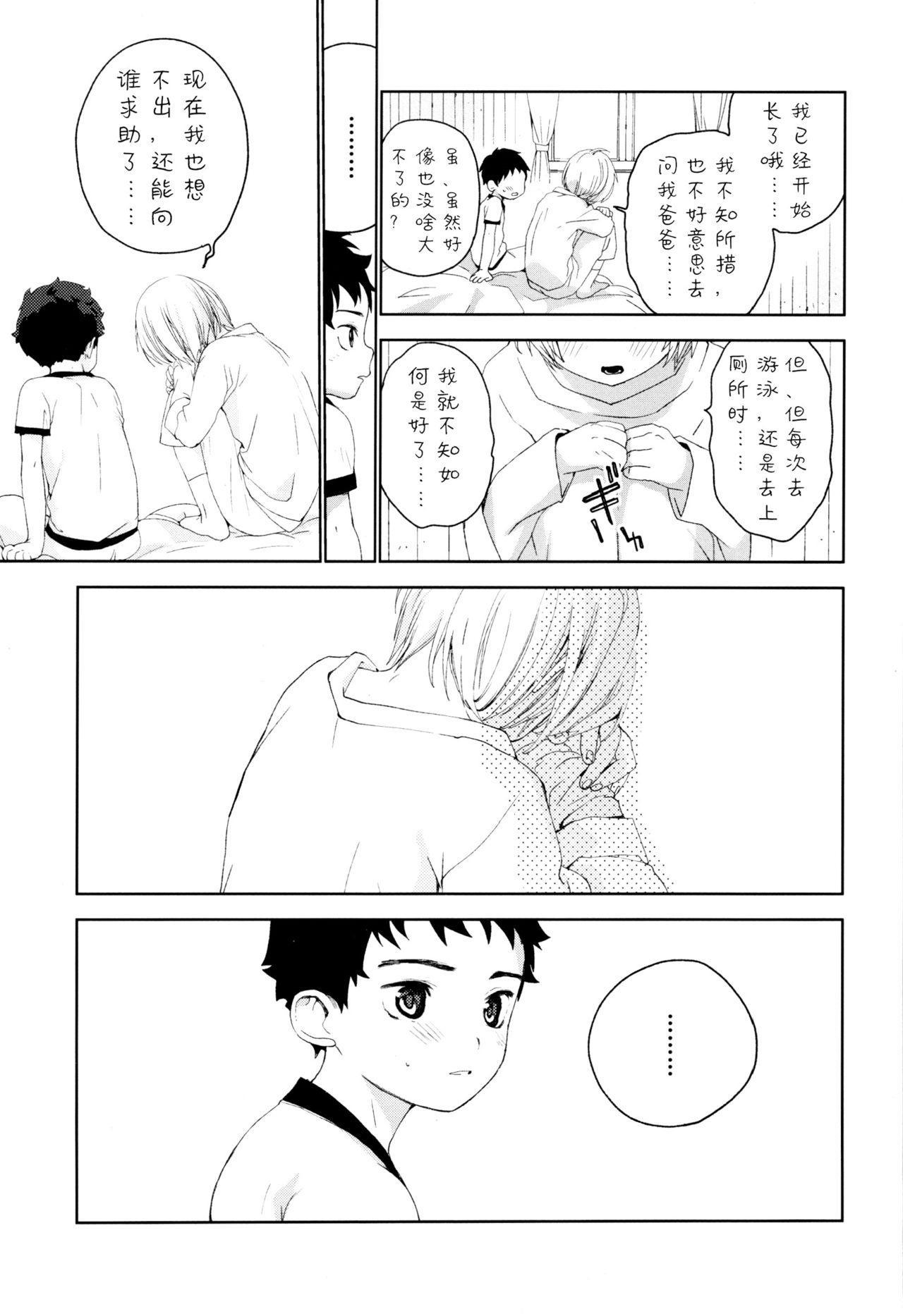 Osananajimi | 青梅竹马 21