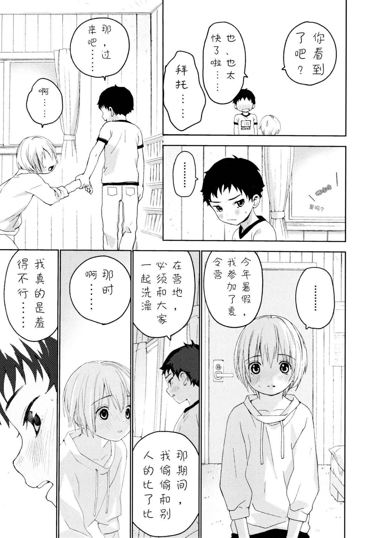 Osananajimi | 青梅竹马 23