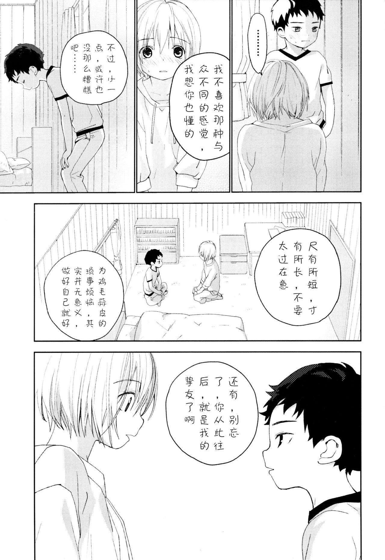Osananajimi | 青梅竹马 25