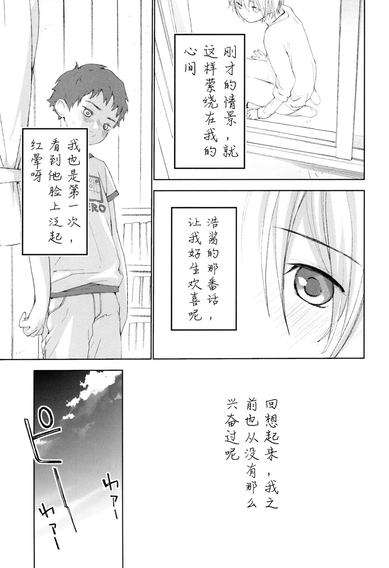 Osananajimi | 青梅竹马 27