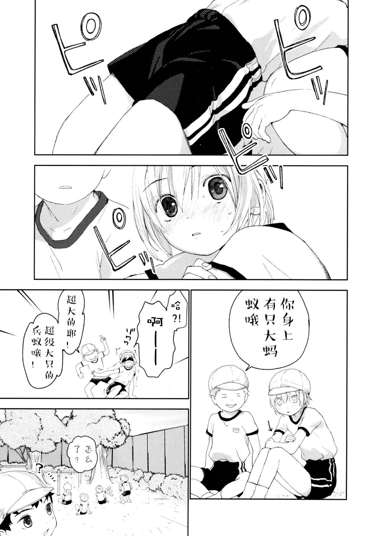 Osananajimi | 青梅竹马 29