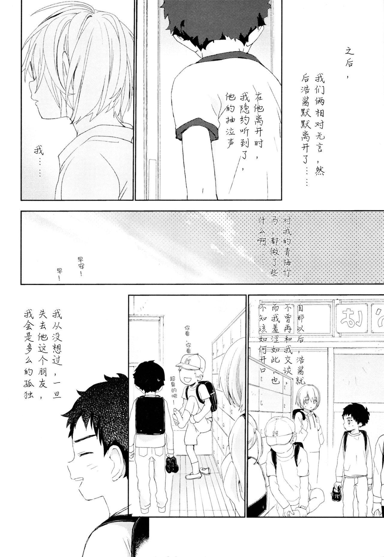 Osananajimi | 青梅竹马 42